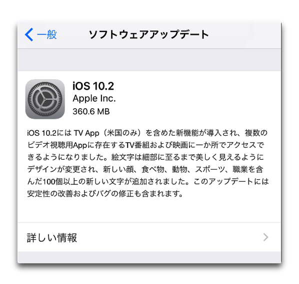 IOS102 001
