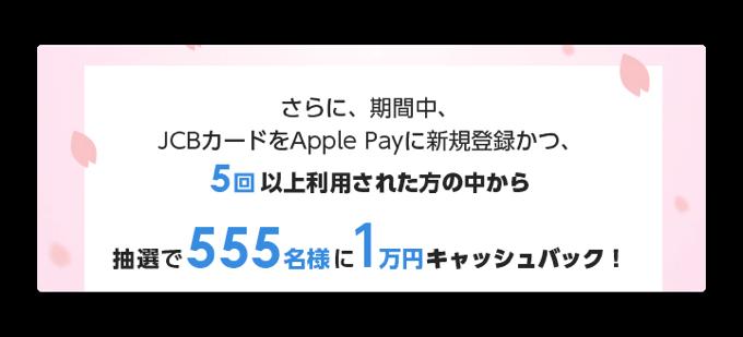JCBxApplePay 002